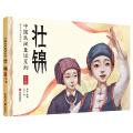 暖房子华人原创绘本·中国民间童话系列:壮锦