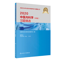 2020中医内科学(中级)习题精选