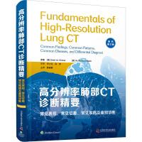 高分辨率肺部CT诊断精要 常见表现、常见征象、常见疾病及鉴别诊断 原书第2版 中国科学技术出版社