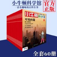 小牛顿科学馆续集(共60册) 专为中国孩子编写的科普书 小牛顿科学馆 可怕的霾