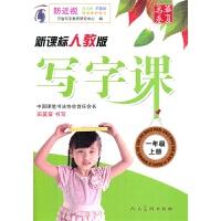 写字课(1上新课标人教版) 田英章
