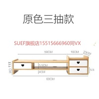 台式电脑显示器垫高架子竹楠竹增高支架办公桌面屏幕加高底座托架 乳白色 爱心款白色三抽