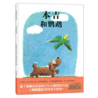 本吉和鹦鹉(2018版,本吉嫉妒鹦鹉会汪汪叫,于是它放走了鹦鹉,之后它就快乐了吗?)