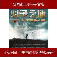 【二手旧书8成新】必争之地 孙超 哈尔滨出版社 9787807538332