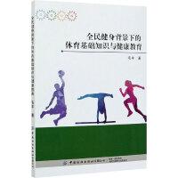 全民健身背景下的体育基础知识与健康教育 中国纺织出版社