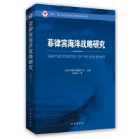 菲律宾海洋战略研究