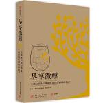 �M享微醺:全球125款�典&��意�u尾酒�{酒配方