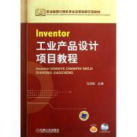 Inventor工业产品设计项目教程(附光盘职业教育计算机专
