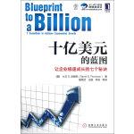 十亿美元的蓝图(让企业极速成长的七个秘诀) 9787111400417