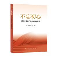 不忘初心――坚守中国共产党人的精神家园