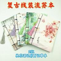 复古中国风创意精美手工线装本古风笔记本记事本带流苏学生文具可*物日记本