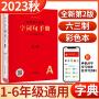 新版2020字词句手册1-6年级彩色本统编语文教材版A开明出版社字词句手册六三制