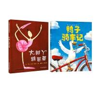 鸭子骑车记+大脚丫跳芭蕾 全2册