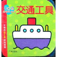 QQ版宝宝认知书(全四册,包括交通工具、日常用品、玩具、颜色形状 )