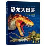 AR恐龙大图鉴・侏罗纪晚期―白垩纪晚期