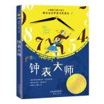 国际大奖小说――钟表大师