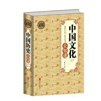 中国文化全知道 全民阅读(精装)畅销书籍