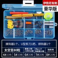 鱼钩套装全套小配件鱼具钓鱼装备用品太空豆伊势尼鱼线套装