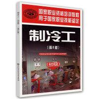 制冷工(初级)(第二版)―国家职业资格培训教程