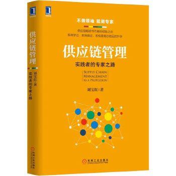 供应链管理实践者的专家之路(pdf+txt+epub+azw3+mobi电子书在线阅读下载)