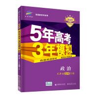 曲一线2020B版 政治 五年高考三年模拟 天津市选考专用 5年高考3年模拟 首届新高考适用 五三B版专项测试