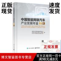 2020中国智能网联汽车产业发展年鉴
