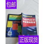 [二手旧书9成新]PowerPoint 97中文版傻瓜书【实物图片,品相自鉴