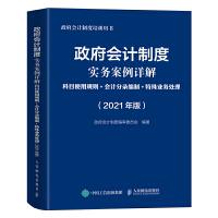 2021版政府会计制度实务案例详解科目使用规则会计分录编制特殊业务处理人民邮电出版社编写会计分录工具书2021年培训用书