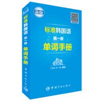 标准韩国语第一册单词手册 《标准韩国语第一册》配套单词速查书