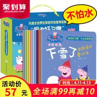 正版小猪佩奇 书我有好习惯全套10册儿童绘本 0-1-2-3-4-5-6周岁宝宝幼儿园早教启蒙睡前故