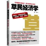 """草民经济学--活明白,不再给资本家、投资客、""""砖家""""当炮灰 9787540451684 南勇 湖南文艺出版社"""