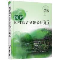 风景园林建设丛书--图解园林仿古建筑设计施工