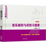 建筑制图与识图习题册(第2版)