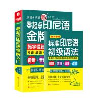 零起点印尼语金牌入门 发音单词句子会话一本通教材 零基础入门自学书籍