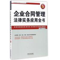 企业合同管理法律实务应用全书(增订3版)