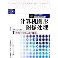 【旧书二手书8新正版】计算机图形图像处理 李亚萍 9787504581211 中国劳动社会保障出版社