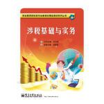 涉税基础与实务 9787121229589 周海燕 电子工业出版社
