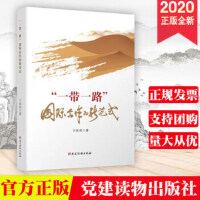 """正版 """"一带一路"""":国际合作的新范式 党建读物出版社"""