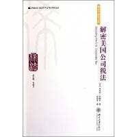 解密美国公司税法/税法学研究文库