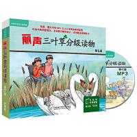 【BF】丽声三叶草分级读物-第七级-(含光盘1张)