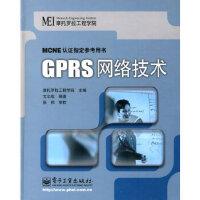 GPRS网络技术――ME认证指定参考用书