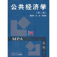 复旦博学・公共管理硕士(MPA)系列:公共经济学(第二版)