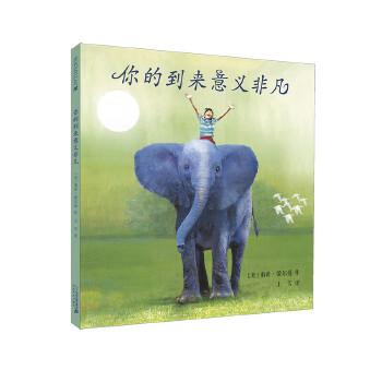 你的到来意义非凡    麦克米伦世纪 用爱与祝福迎接新的生命,用诗意的方式让孩子体会生命的意义以及浓浓的爱意! 送给孩子的珍贵礼物和完美的家庭藏书!