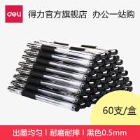 得力33140黑色中性笔笔芯0.5mm签字笔水笔 1盒60支装