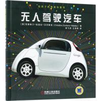 给孩子的智能科普书无人驾驶汽车 机械工业出版社