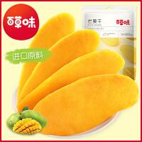 【百草味 -人气芒果干60g】休闲零食芒果片芒果干蜜饯果脯水果干特产