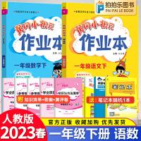 黄冈小状元一年级下 2021春部编人教版作业本一年级下册语文数学练习册