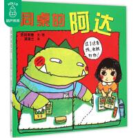 日本绘本奖 蒲蒲兰绘本馆 同桌的阿达 香蒲草系列 3-4-5-6-7岁儿童 儿童 读物幼儿经典版校园故事绘本