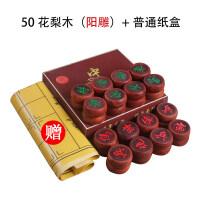 20180825044724872中国象棋套装 缅甸红花梨大码木质便携象棋 大号实木象棋