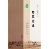 药品化义/100种珍本古医籍校注集成